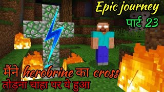 Epic journey 23 : Tried to break herobrine's cross .....