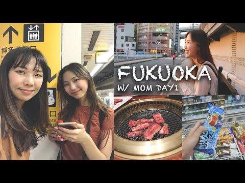 [VLOG] Fukuoka, Japan #1 모녀의 일본 여행👭🇯🇵 세시간헤맴/와규/편의점음식
