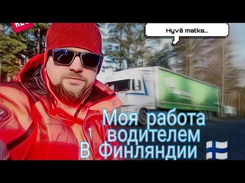 Моя работа водителем в Suomi 🇫🇮