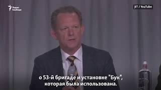 """Следствие: """"Боинг"""" был сбит из """"Бука"""" российской 53-й бригады"""