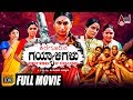 Kiragoorina Gayyaligalu | Kannada Full HD Movie | Women's Day Special Movie | Shwetha Srivathsav Mp3