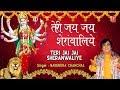 तेरी जय जय शेरांवालिये I माता की superhit भेटें:नरेंद्र चंचल माता भजन,NARENDRA CHANCHAL Devi Bhajans