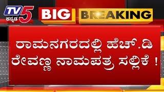 ರಾಮನಗರದಲ್ಲಿ ಹೆಚ್ ಡಿ ರೇವಣ್ಣ ನಾಮಪತ್ರ ಸಲ್ಲಿಕೆ | Ramanagara By-Election HD Revanna | TV5 Kannada
