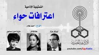 التمثيلية الإذاعية׃ اعترافات حواء ˖˖ أبو بكر عزت – هالة فاخر