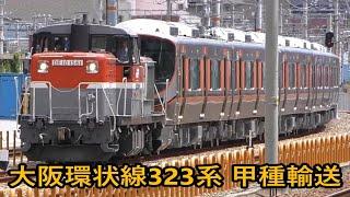 【JR西日本】DE10 1561牽引 323系甲種輸送 @鷹取駅