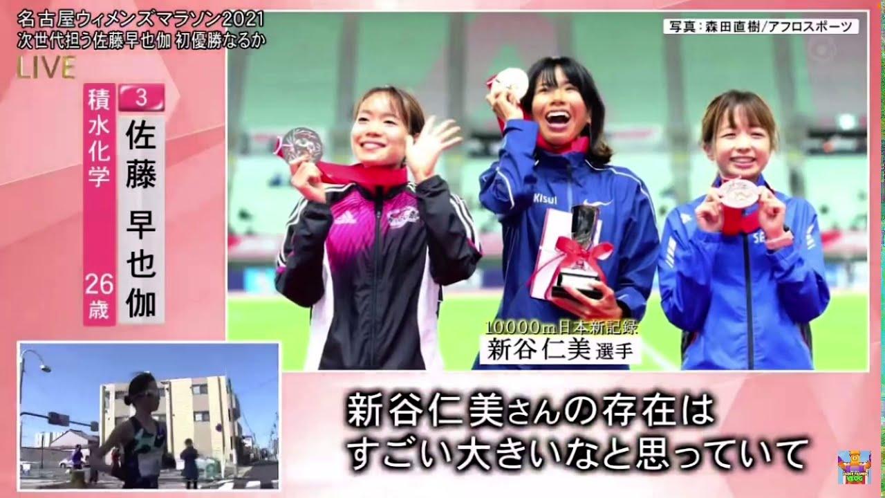 マラソン 佐藤 さやか 佐藤早也伽は可愛くて強い長距離選手!!マラソン挑戦が楽しみ♪