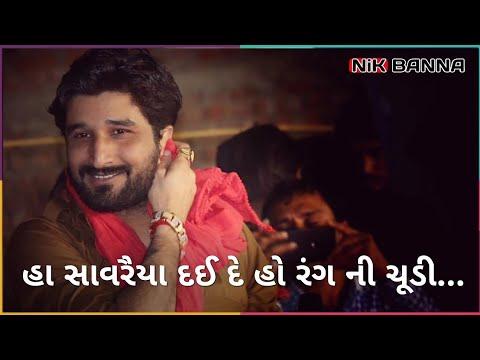 સાવરૈયા...રંગ ની ચૂડી...   New Gujarati Whatsapp Status - Gaman Santhal    #ɴɪᴋ_ʙᴀɴɴᴀ #gaman