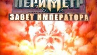 Периметр: Завет Императора #5. Квилл, Кенотаф, Инфорб-1