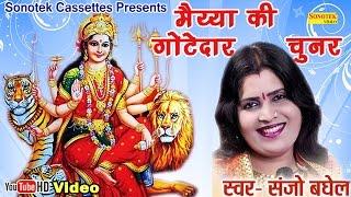 माता की गोटेदार चुनार || Sanjo Bhagel || Popular Durga Mata Bhajan