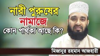 নারী পুরুষের নামাজ কি একই নামাজ | Nari Purusher Namaz | Bangla Waz | Mizanur Rahman Azhari