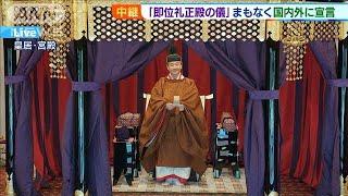 「即位礼正殿の儀 完全版」 天皇陛下は高御座に、皇后さまは御帳台に・・・国内外に即位宣明(19/10/22)