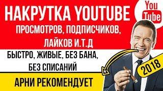 🔥 НАКРУТКА ЮТУБ (YOUTUBE) КАНАЛА 2018.💎 Сайт накрутки Youtube просмотров, подписчиков, лайков 🔥