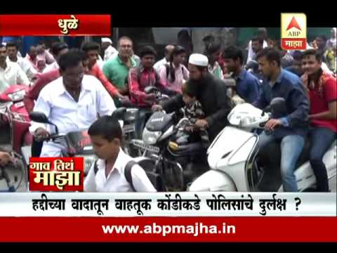 Gaon Tithe Majha  7pm: Dhule: traffic jam issue 1908