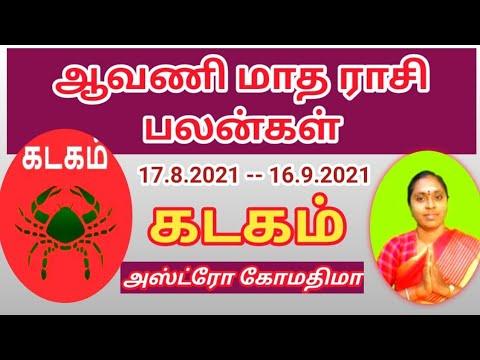 ஆவணி மாத ராசி பலன்கள் கடக ராசி   Aavani Matha Rasi Palan Kadagam Rasi 2021   கடகம் ராசி பலன்