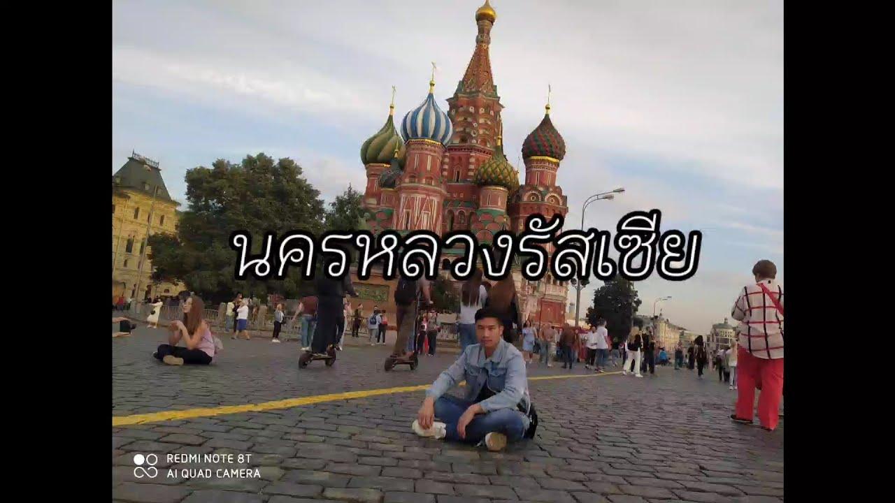 เที่ยวรัสเซีย Ep:1 สนามแดง นครหลวง มอสโก ประเทศรัสเซีย ທ່ຽວນະຄອນຫຼວງ ຣັດເຊຍ ສະໜາມແດງ 2020