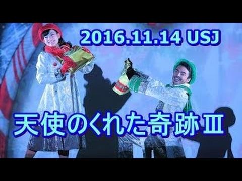 USJ 2016/11/12 天使のくれた奇跡Ⅲ ~the voice of an angel~