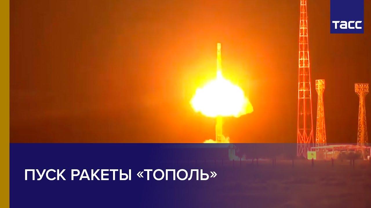 С полигона Капустин Яр произвели запуск ракеты «Тополь»
