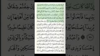 5-juz 3-sahifa Qur'on tilovati sahifa-sahifa