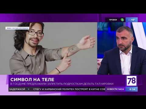 """""""Полезное утро"""" о запрете татуировок для подростков"""