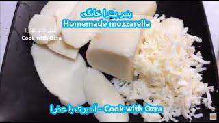 طرز تهیه آسانترین ،کشدارترین و خوش طعم ترین پنیر پیتزا (موزارلا) در خانه  - mozzarella cheese