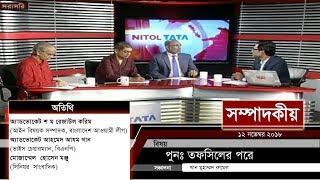 পুনঃ তফসিলের পরে  | সম্পাদকীয় | ১২ নভেম্বর ২০১৮ | SOMPADOKIO | TALK SHOW | Latest News