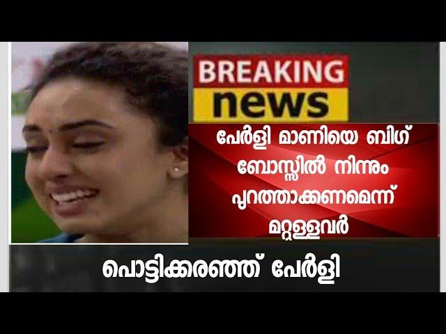 പേളി മാണി ബിഗ് ബോസ്സില് നിന്നും പുറത്തേക്ക് - കാരണം ഞെട്ടിക്കും