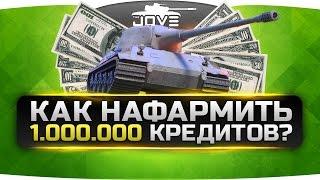 World of Tanks!!!Как заработать деньги !Часть 2!