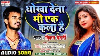 #विक्रम बेदर्दी का सच्चा प्रेम कहानी -  धोखा देना भी एक कला है - Dhokha Dena Bhi Ek Kala Hai #SAD