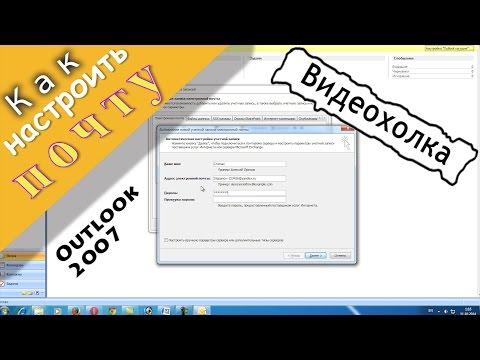 Как настроить почту Outlook 2007 на компьютере