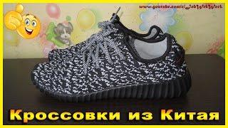 Реплика кроссовок Adidas Yeezy Boost 350 на Алиэкспресс | Кроссовки из Китая.(Реплика кроссовок Adidas Yeezy Boost 350 на Алиэкспресс: http://ali.pub/zlh3d Вашему вниманию китайские кроссовки до 20$ которы..., 2016-07-26T08:39:18.000Z)