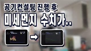 SK매직 첫 번째 공기 컨설팅 촬영│주방 후드 기름때 …