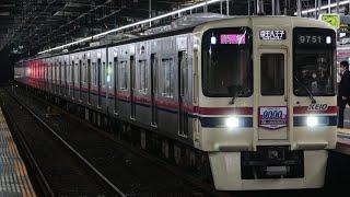 京王9000系 9701F(20周年HM付) 8両特急 府中にて