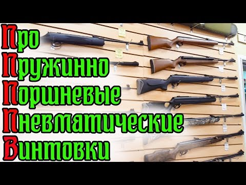 Про Пневматические Винтовки.