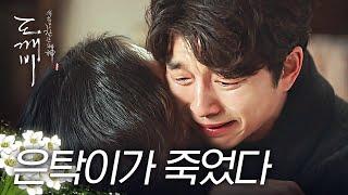 [#도깨비] (오열주의) 써니와 은탁의 죽음, 김신과 왕여 남은 자들의 슬픔.. 다음 생에도 꼭 당신들을 찾아올게요   #다시보는도깨비   #Diggle
