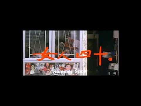 Otomo Yoshihide - Summer Snow - 女人四十 OST ( full album )