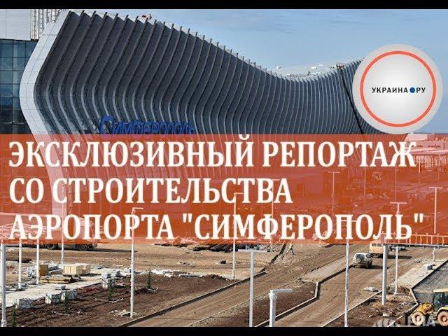 """Эксклюзивный репортаж со строительства аэропорта """"Симферополь"""""""