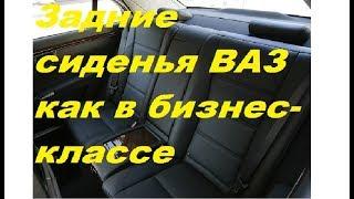 Доработка задних сидений ВАЗ 2110-2112 . Ну очень много места для задних пассажиров! Быстрый тюненх