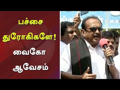 பச்சை துரோகிகளே! வைகோ ஆவேசம் # Modi | Aiims | Madurai