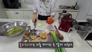 궁채김치 레…
