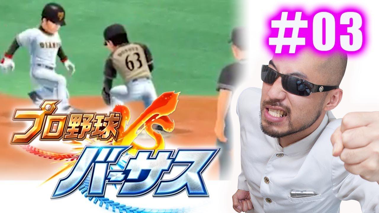 【プロ野球バーサス】盗塁失敗! プロ野球VSにゲーハーXが挑戦#03