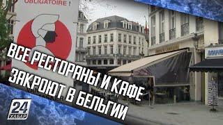 Все рестораны и кафе закроют в Бельгии