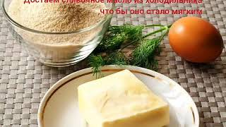 """Сочная,вкусная котлета ,,По-киевски""""))"""