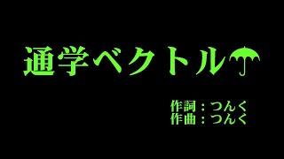 2007年4月18日リリース。℃-ute の2ndアルバム『②mini〜生きるという力〜』の4曲目に収録。 作詞・作曲: つんく、編曲: 平田祥一郎 動画製作のきっかけをくれた ...