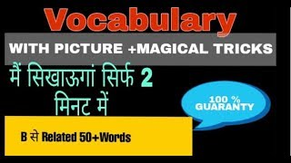 #English Vocab#How to Learn English vocab#English vocabulary with magical trick