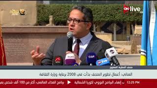وزير الآثار: أعمال تطوير متحف المطرية المفتوح بدأت في 2008 برعاية وزارة الثقافة