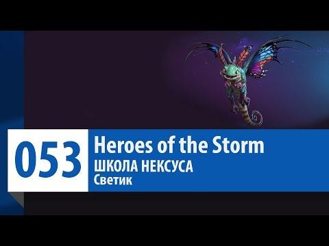 видео: Школа Нексуса - Светик (Гайд, Руководство, Обзор)   heroes of the storm