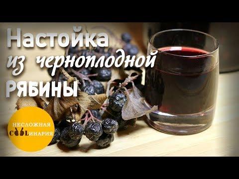 Черноплодка на водке в домашних условиях