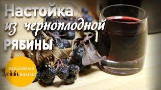 Настойка из черноплодной рябины на водке | Очень простой рецепт.