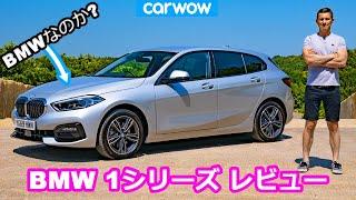 【詳細レビュー】新型 BMW 1シリーズ
