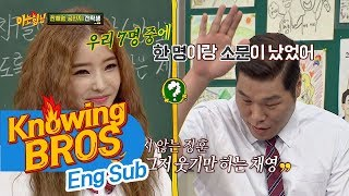 [Scandal] Hodong 'Someone here had a scandal with Chae Young back then!'-Knowing Bros 82